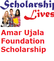 Amar Ujala Foundation Scholarship