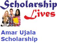 Amar Ujala Scholarship